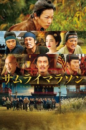 Samuray Maratonu